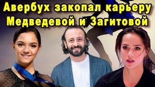 Илья Авербух Признался что Алина Загитова и Евгения Медведева Еще Могут Встряхнуть Фигурное Катание