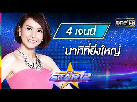 นาทีที่ยิ่งใหญ่ : เจนนี่ รติพันธ์ หมายเลข 4 | THE STAR 12 ประกาศผล Week 3 | ช่อง one 31