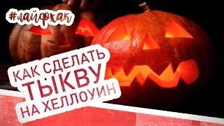 Как сделать тыкву на Хэллоуин? Тыква на Хэллоуин своими руками