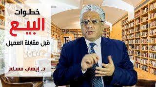مهارات البيع الشخصي: التحضير لمقابلة العميل - د. إيهاب مسلم