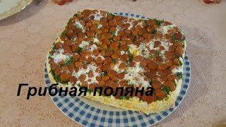 Салат Грибная поляна /очень вкусный салат