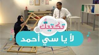 لأ يا سي أحمد - حلقة 14   برنامج تكتيك