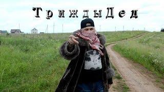 "ТриждыДЕД-""Старый ТИГР"" ПБProduction Пермь"