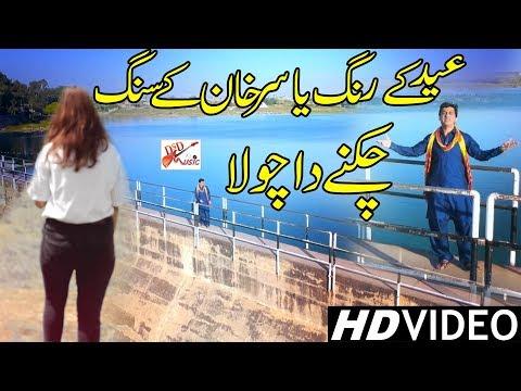 Chikney Da Chola -- Yasir Khan Musakhelvi -- DSD Music Latest Eid Album Saraiki Song HD Video 2018
