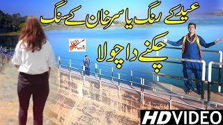 Chikney Da Chola -- Yasir Khan Musakhelvi -- DSD Music Latest Eid Album Saraiki Song HD  2018