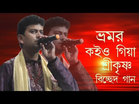 ভ্রমর কইও গিয়া শ্রীকৃষ্ণ বিচ্ছেদ গান Bhromor koio giya Nayan Das Baul song baul Bengali Folk Song