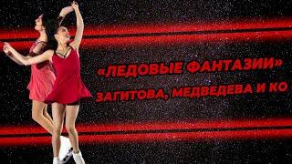 Загитова и Медведева выступят на шоу Москвиной Четверной тулуп Жилиной Фигуристы едут на сборы