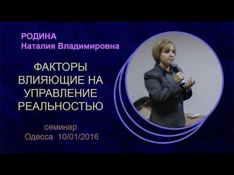 Факторы, влияющие на управление реальностью  Одесса 10 01 2016
