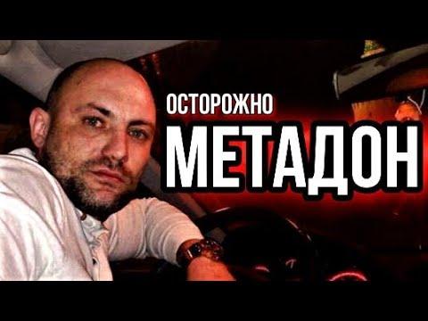 метадон | бросил метадон на сухую | о метадоне и о том как бросить | метадоновая ломка | методон 18+