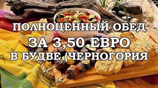 Черногория. Вкусный обед за 3,5 евро в Будве.(В этом видео я расскажу, где в Будве можно вкусно, полноценно пообедать