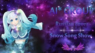 [AI* RUS cover] - Hatsune Miku - Snow Song Show