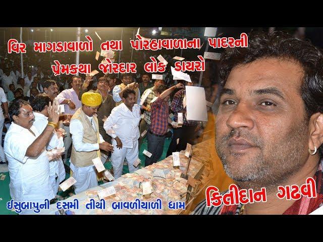 Kirtidan Gadhavi Vir Magda Valo Ane Pohravalana Padar Ni Prem Katha Bavalyari Dham Youtube Kirtidan gadhavi vir magda valo ane pohravalana padar ni prem katha bavalyari dham. youtube