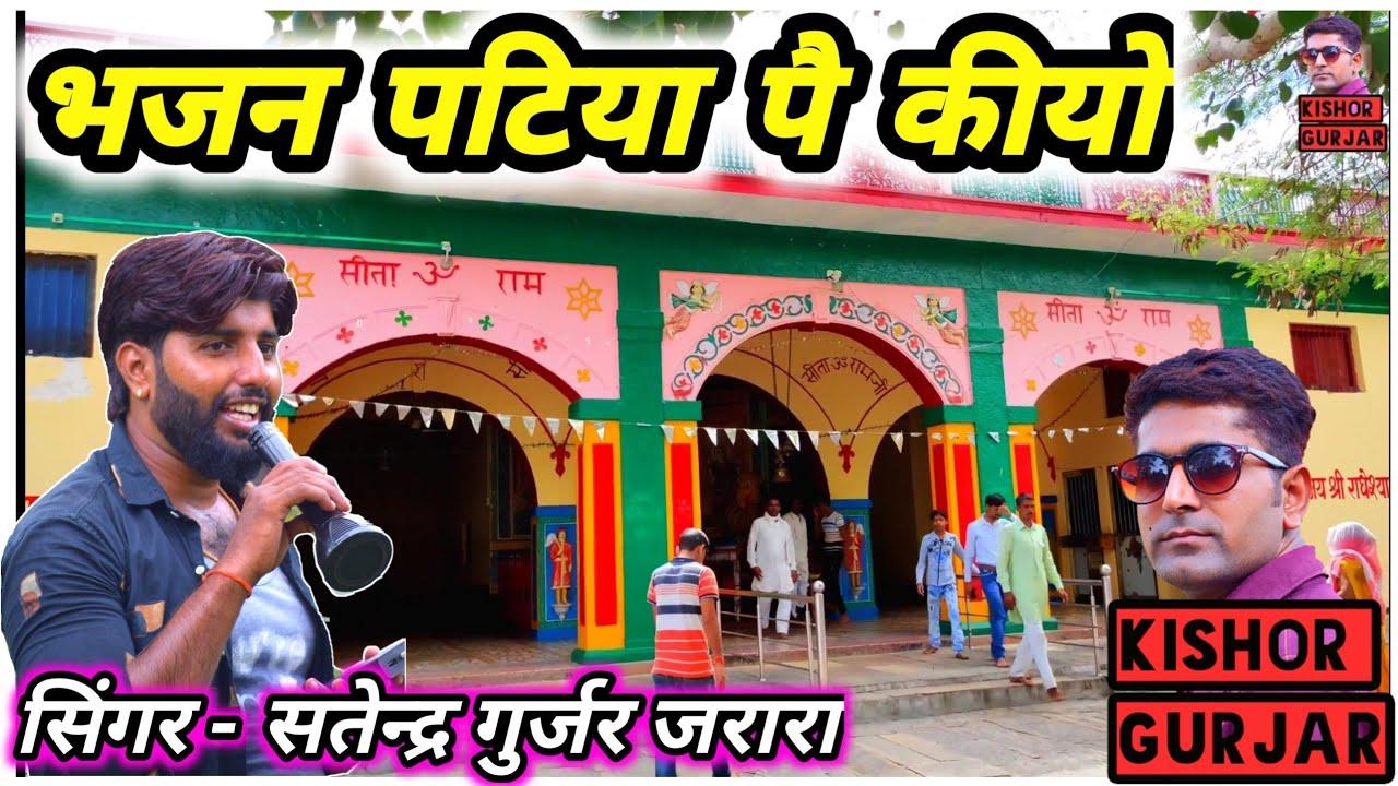 Download भजन पटिया पै कीयो|पटिया वाले बाबा के भजन|Patiya wale baba ke bhajan|Patiya wale ke bhajan|पटिया वाले