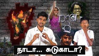 தமிழ்நாட்டுல  எங்கய்யா இருக்கு அரசாங்கம்...!   Joker Show   Tamilnadu Politics