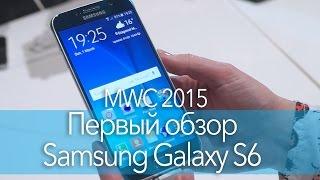 Samsung Galaxy S6 на MWC 2015: главный корейский флагман
