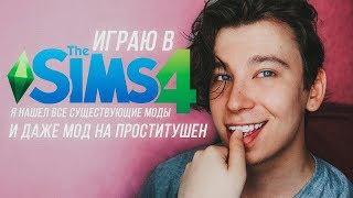 Играю в Sims 4 со всеми возможными модами (18+)