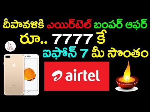 Pay just 7777 and get brand new Iphone 7 Phone   Airtel Diwali offer    Eagle Media Works