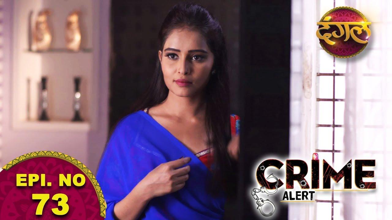 Crime Alert || The Promo || Episode 74 ″″Vidhwa Bahu″″ Free