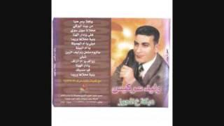walid sarkis dabkeh 3al mijwiz part 1 دبكة ع المجوز وليد سركيس