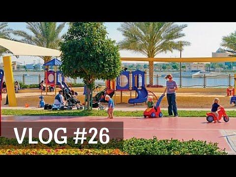 Dubai Daily Vlog#26 Один из самых лучших парков   Амелиa за штурвалом