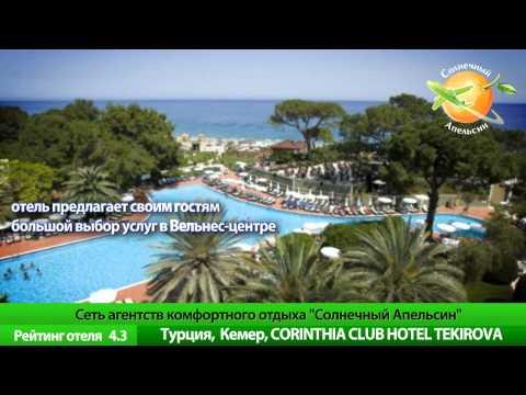 Отели Турции с аквапарком. Turkey Hotels. Отзывы