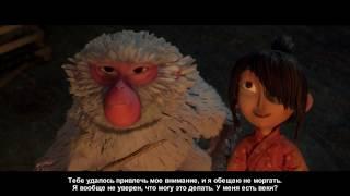 Кубо. Легенда о самурае (2016) - Русский трейлер мультфильма