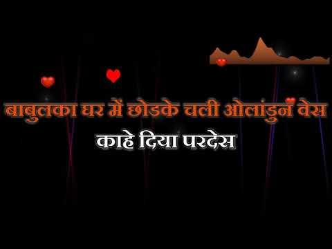 Kahe Diya Pardes Title Song Lyrics | Zee Marathi