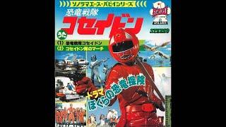 KOSEIDON - IL CAVALIERE DEL TEMPO - 恐竜戦隊コセイドン (Kyouryuu Sentai Koseidon)