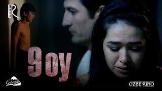9 oy (o'zbek film) | 9 ой (узбекфильм) 2011
