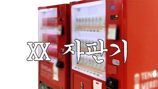 일본에 이런 자판기가 있다고?