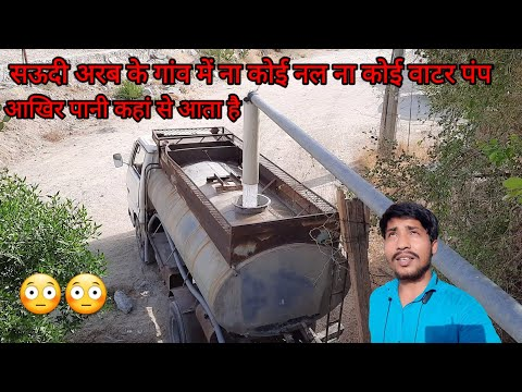 Village of Saudi Arabia, Here Is Not Water Supply || first Vlog 🤔🤔