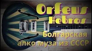 ORFEUS Hebros: алкоголическая гитара из социалистической Болгарии