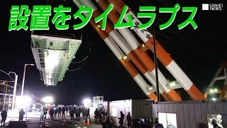 橋桁ゆっくりと 関空連絡橋架設タイムラプス