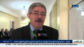 أحمد أويحيى : قرار المجلس الدستوري حول إحالة مشروع تعديل الدستور إلى البرلمان قرار صائبا