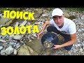 Поиск золота в горах в Карпатах Золотая лихорадка mp3