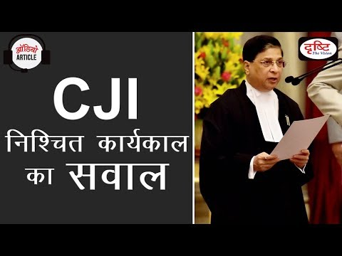 CJI:  Effective and Certain Tenure - Audio Article