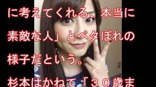 女優でタレントの杉本有美(27)が、今年11月に一般男性(23)と...