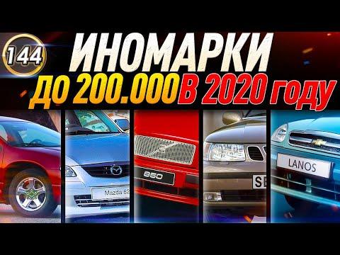 Какую Машину Купить За 150-200 тысяч рублей? ТОП Недорогих Авто в 2020 году! Илья Ушаев (выпуск 144)