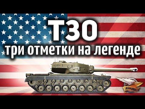 T30 - Три отметки на любимице - Как это было - Секрет отметок World Of Tanks