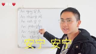 0009-An nguy-安危 Tiếng Trung - Học với người Trung Quốc