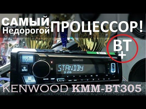 ОБЗОР и НАСТРОЙКА самого недорогого процессорного ГУ Kenwood KMM BT305. Автоматическая настройка!!