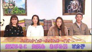 あびる優、ピカ子、矢沢心、安西ひろこがジアグリーンの紹介をしています。