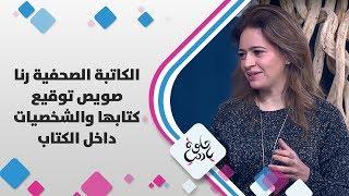 الكاتبة الصحفية رنا صويص - توقيع كتابها والشخصيات داخل الكتاب