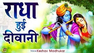 होकर Shyam Ki Deewani Radha-Rani नाचे !! Krishna Bhajan !! Saurabh-Madhukar