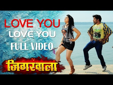 Full VIdeo - LOVE YOU [ New Bhojpuri Video Song 2015 ] Feat.Nirahua & Aamrapali - Jigarwala