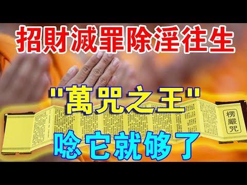 """唸它就夠了!每日持誦""""萬咒之王"""",助您招財滅罪除淫往生!"""