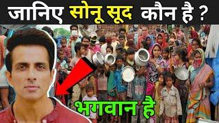 जानिए सोनू सूद कौन है ?   Who Is Sonu Sood   Sonu Sood News In Hindi