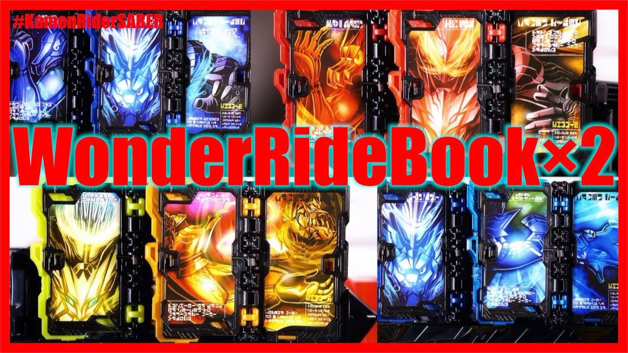 【未完成】セイバー・ブレイズ・エスパーダの二冊コンボ!【仮面ライダーセイバー】/WonderRideBook 2combo【KamenRiderSABER】