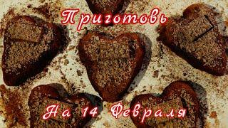 14февраля Рецепты Десерт Пирожное Картошка