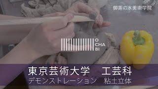 OCHABI_「東京芸大工芸科合格者による粘土立体」美術学校_2016